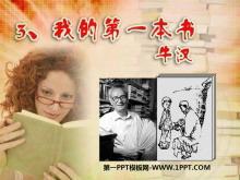 《我的第一本书》PPT课件7