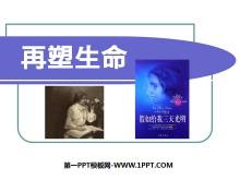 《再塑生命》PPT课件5
