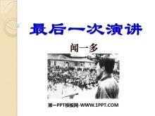《最后一次演讲》PPT课件2