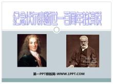 《纪念伏尔泰逝世一百周年的演说》PPT课件3