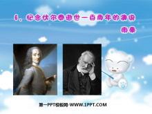 《纪念伏尔泰逝世一百周年的演说》PPT课件4