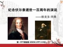 《纪念伏尔泰逝世一百周年的演说》PPT课件5