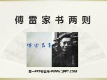 《傅雷家书两则》PPT课件8