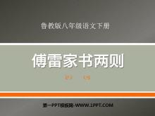 《傅雷家书两则》PPT课件9