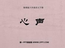 《心声》PPT课件6
