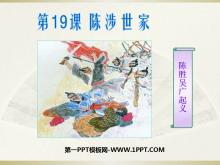 《陈涉世家》PPT课件7