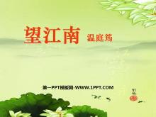 《望江南》PPT课件3