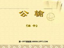 《公输》PPT课件4