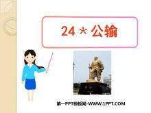 《公输》PPT课件5