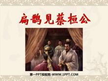 《扁鹊见蔡桓公》PPT课件