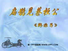 《扁�o�蔡桓公》PPT�n件2