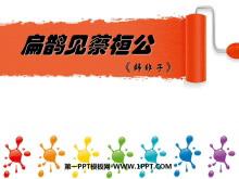 《扁�o�蔡桓公》PPT�n件3