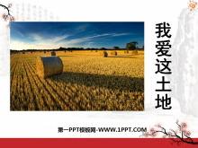 《我爱这土地》PPT课件7