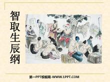 《智取生辰纲》PPT课件7