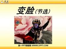 《变脸》PPT课件6