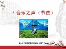《音乐之声》PPT课件4