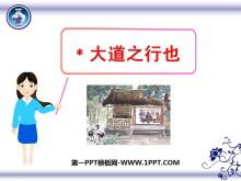 《大道之行也》PPT课件6