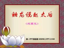 《触龙说赵太后》PPT课件