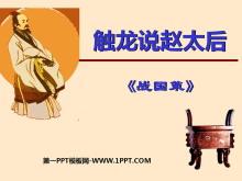 《触龙说赵太后》PPT课件2