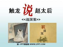 《触龙说赵太后》PPT课件4