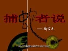《捕蛇者说》PPT课件4