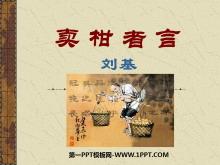 《卖柑者言》PPT课件4