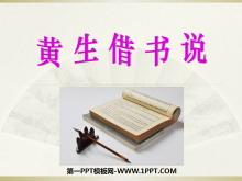 《黄生借书说》PPT课件2