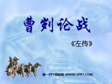 《曹刿论战》PPT课件9