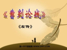 《曹刿论战》PPT课件10