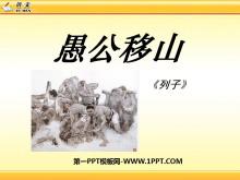 《愚公移山》PPT�n件10