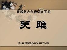 《�P雎》PPT�n件5