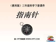 《指南针》磁铁PPT课件