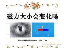 《磁力大小会变化吗》磁铁PPT课件2