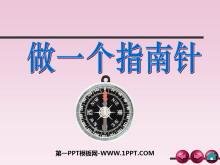 《做一个指南针》磁铁PPT课件