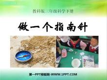 《做一个指南针》磁铁PPT课件2