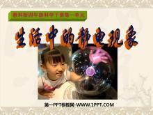 《生活中的静电现象》电PPT课件2