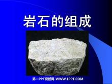 《岩石的组成》岩石和矿物PPT课件
