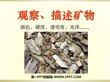 《观察、描述矿物》岩石和矿物PPT课件3