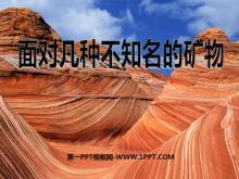 《面对几种不知名矿物》岩石和矿物PPT课件