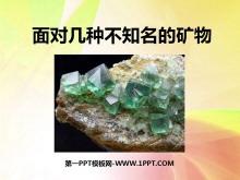 《面对几种不知名矿物》岩石和矿物PPT课件3