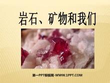 《岩石、矿物和我们》岩石和矿物PPT课件2