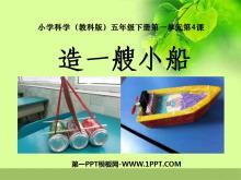 《造一艘小船》沉和浮PPT课件