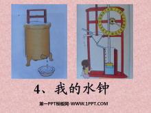 《我的水钟》时间的测量PPT课件2