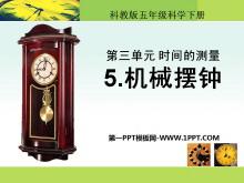 《机械摆钟》时间的测量PPT课件