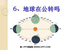 《地球在公转吗》地球的运动PPT课件