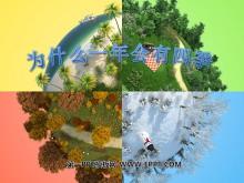 《为什么一年有四季》地球的运动PPT课件4