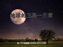 《地球的卫星—月球》宇宙PPT课件2
