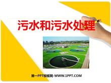 《污水和污水�理》�h境和我��PPT�n件2