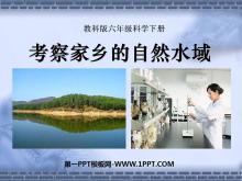 《考察家�l的自然水域》�h境和我��PPT�n件4