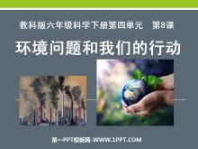 《环境问题和我们的行动》环境和我们PPT课件3
